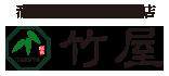 酒粕と日本酒の専門店竹屋