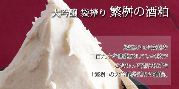 こだわりの酒づくりから生まれた福岡県繁桝の大吟醸酒粕